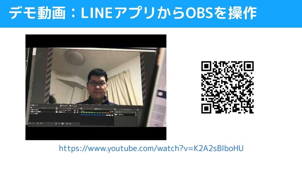 デモ動画:LINEアプリからOBSを操作 https://www.youtube.com/wa...
