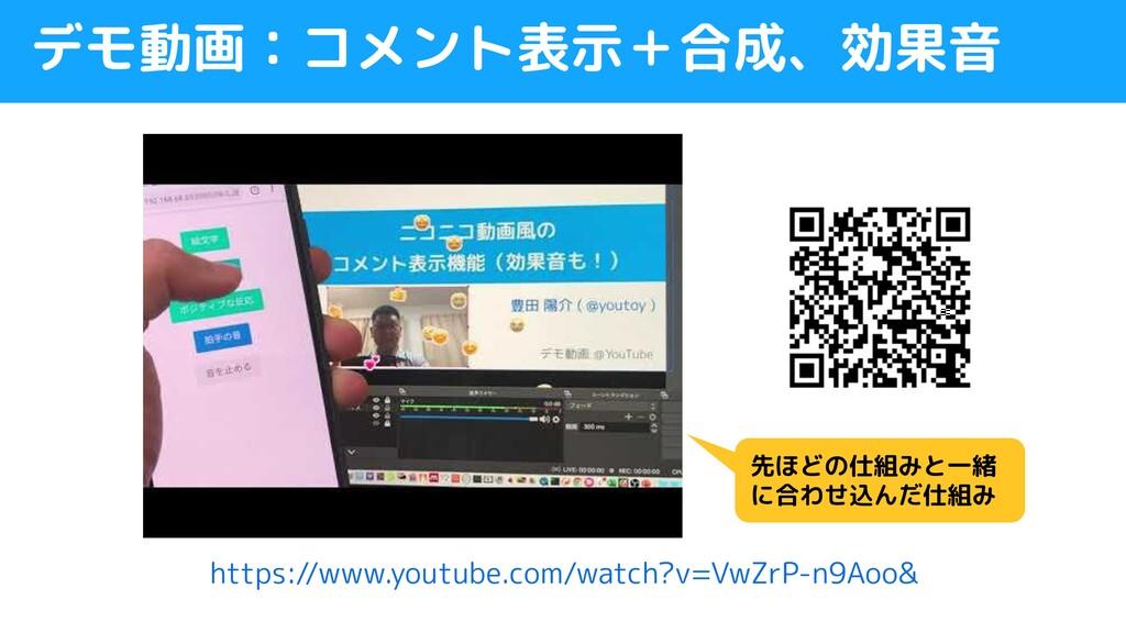 デモ動画:コメント表示+合成、効果音 https://www.youtube.com/watc...