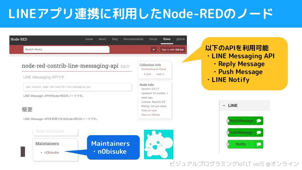LINEアプリ連携に利用したNode-REDのノード ビジュアルプログラミングIoTLT vo...