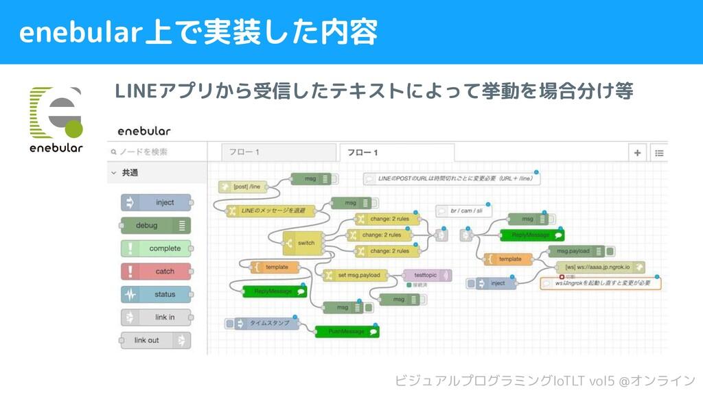 enebular上で実装した内容 ビジュアルプログラミングIoTLT vol5 @オンライン ...
