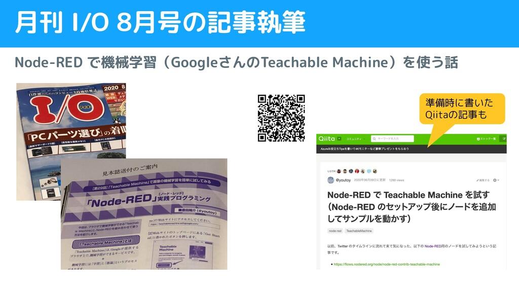 月刊 I/O 8月号の記事執筆 Node-RED で機械学習(GoogleさんのTeachab...