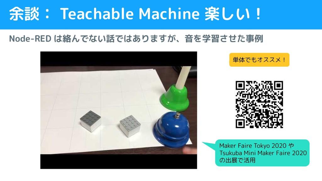 余談: Teachable Machine 楽しい! Node-RED は絡んでない話ではあり...