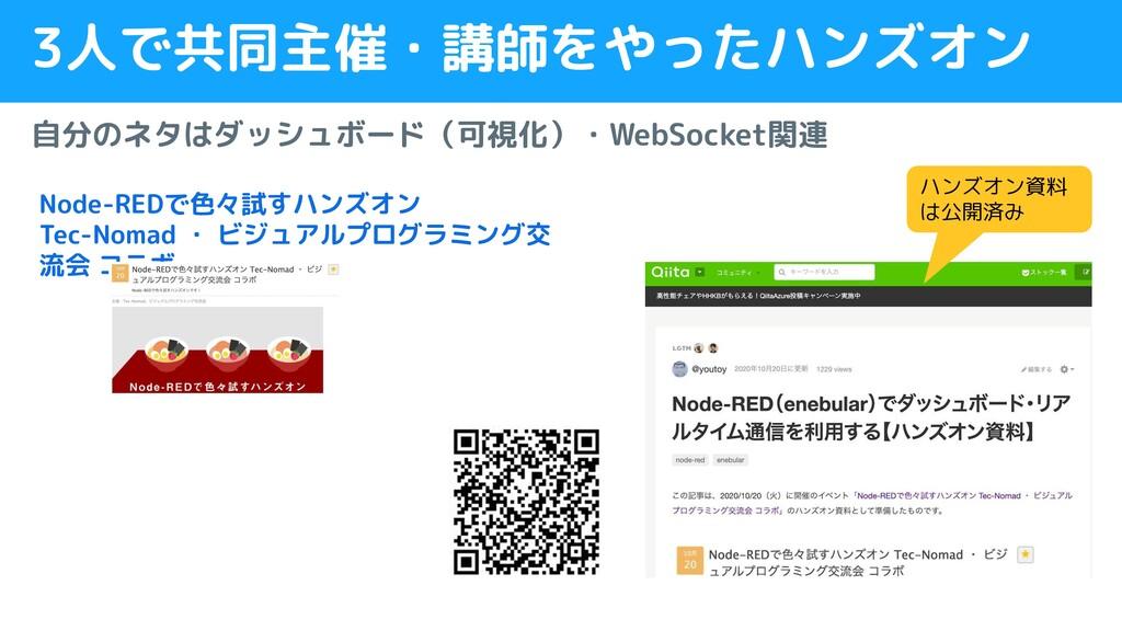 3人で共同主催・講師をやったハンズオン 自分のネタはダッシュボード(可視化)・WebSocke...