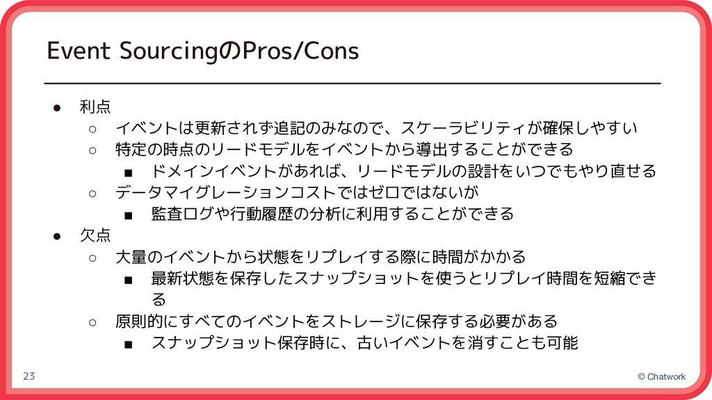 © Chatwork Event SourcingのPros/Cons ● 利点 ○ イベント...
