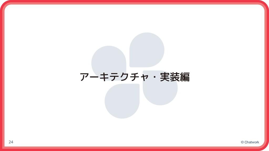 © Chatwork アーキテクチャ・実装編 24