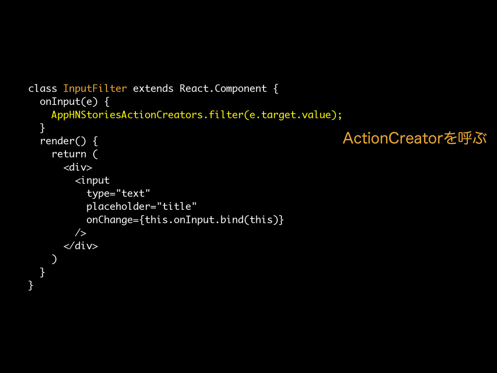 class InputFilter extends React.Component { onI...