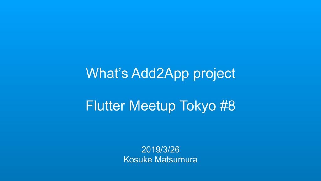 What's Add2App project Flutter Meetup Tokyo #8 ...