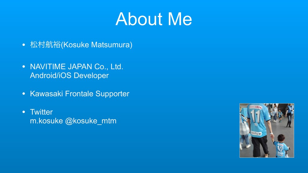 About Me • দଜߤ༟(Kosuke Matsumura) • NAVITIME JA...