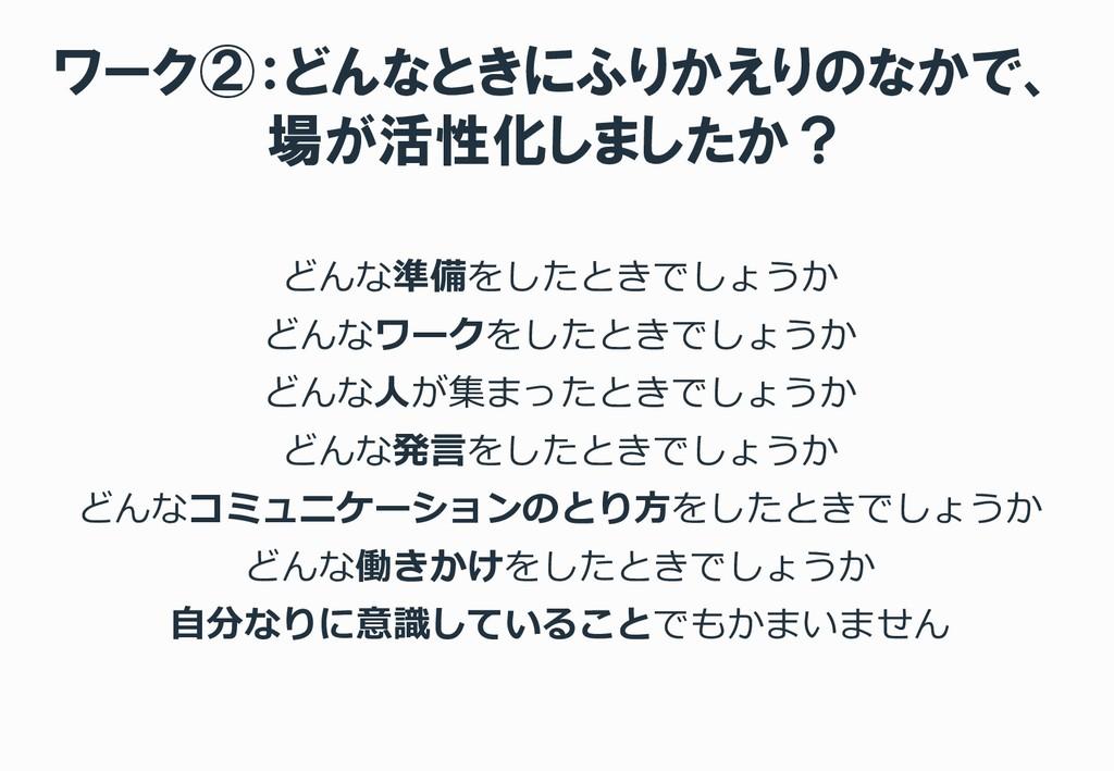 ワーク②:どんなときにふりかえりのなかで、 場が活性化しましたか? どんな準備をしたときでしょ...