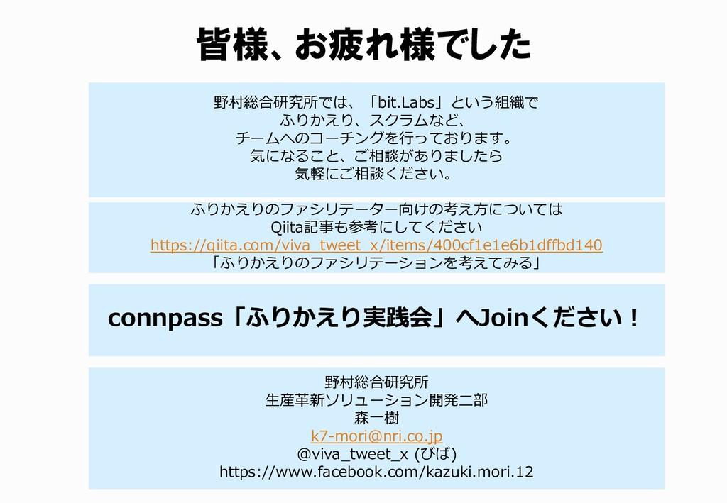 connpass「ふりかえり実践会」へJoinください! 皆様、お疲れ様でした 野村総合研究所...