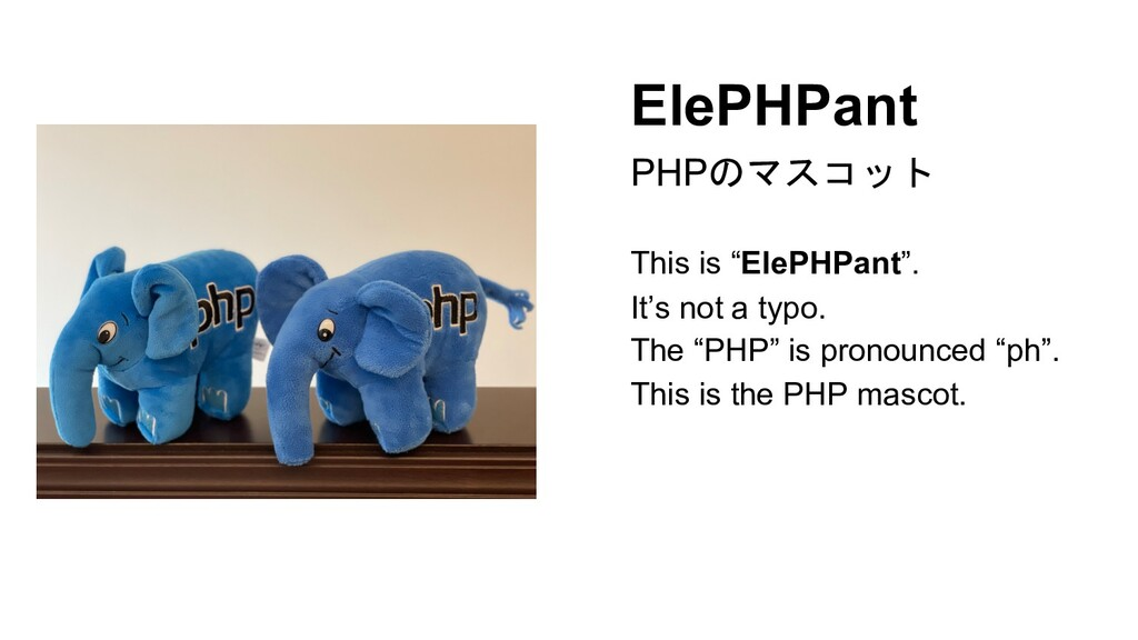 "ElePHPant PHPのマスコット This is ""ElePHPant"". It's n..."