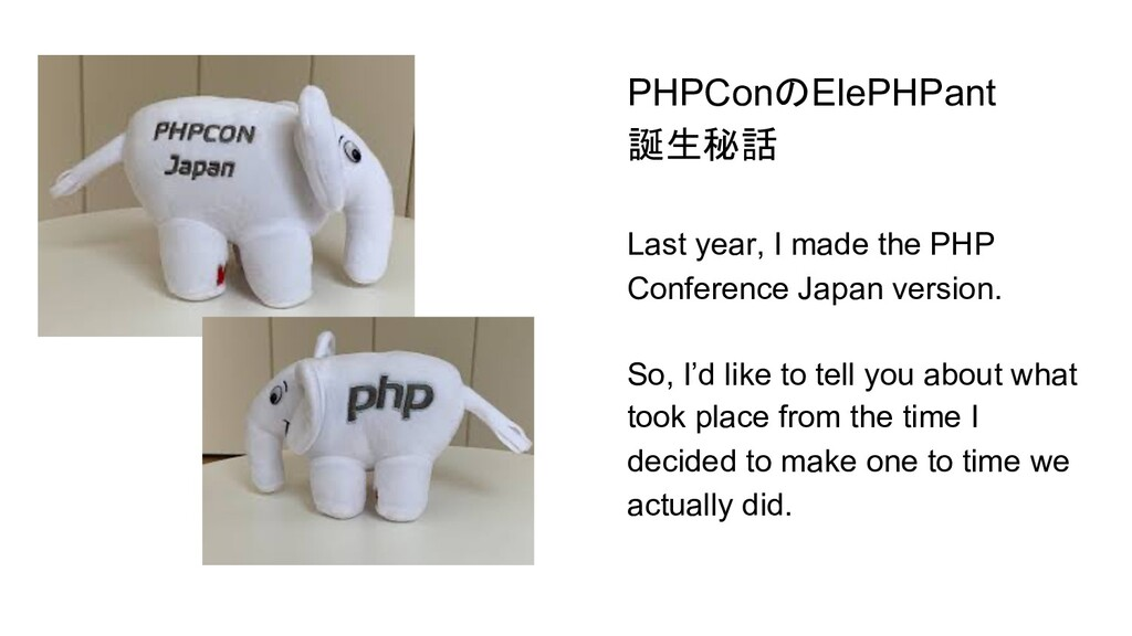 PHPConのElePHPant 誕生秘話 Last year, I made the PHP...