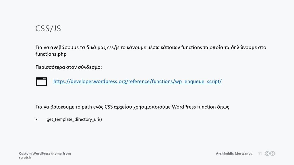 Custom WordPress theme from scratch Archimidis ...
