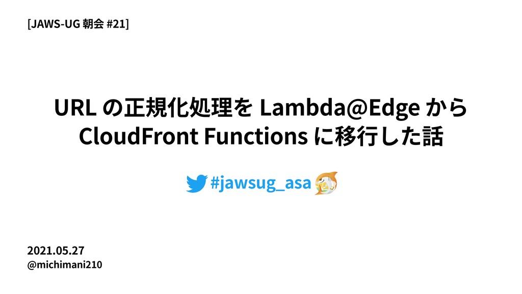 2021.05.27 @michimani210 URL Lambda@Edge CloudF...