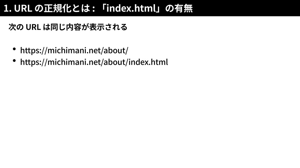 1. URL : index.html URL https://michimani.net/a...