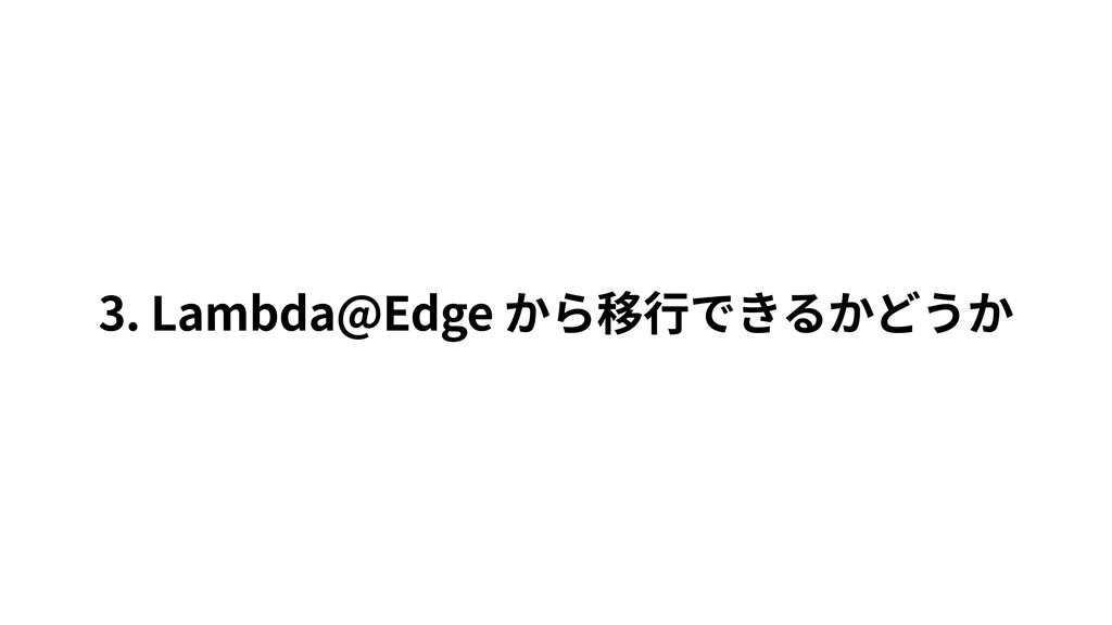 3. Lambda@Edge