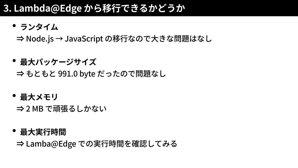 3. Lambda@Edge  Node.js JavaScript  991.0 byt...