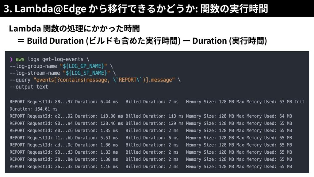3. Lambda@Edge : Lambda Build Duration ( ) Dura...