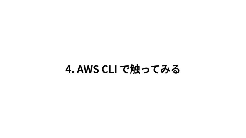 4. AWS CLI