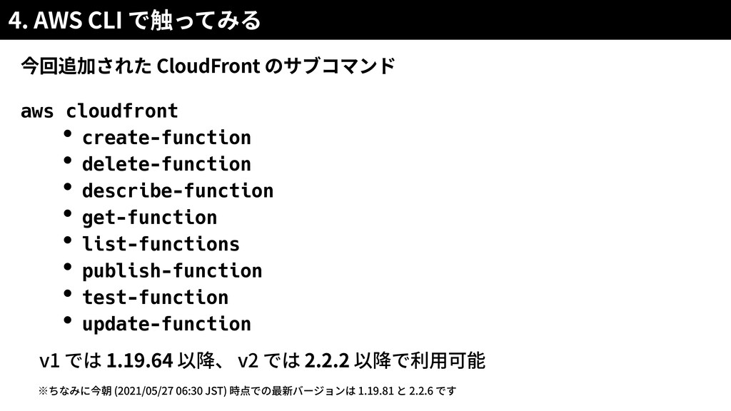 4. AWS CLI CloudFront aws cloudfront   ・create-...