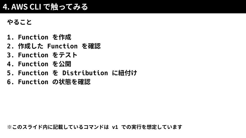 4. AWS CLI 1. Function を作成   2. 作成した Function を...
