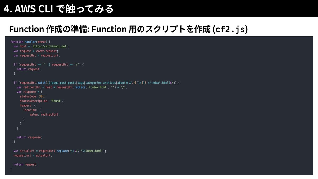 4. AWS CLI Function : Function (cf2.js)