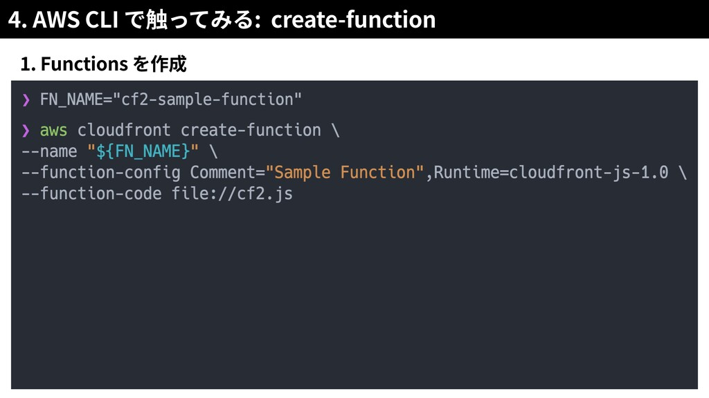 4. AWS CLI : create-function 1. Functions