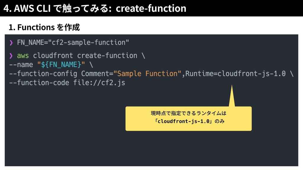 4. AWS CLI : create-function 1. Functions cloud...