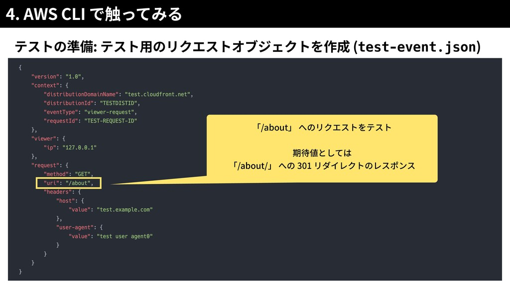 4. AWS CLI : (test-event.json) /about /about/ 3...