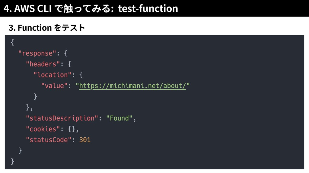 4. AWS CLI : test-function 3. Function