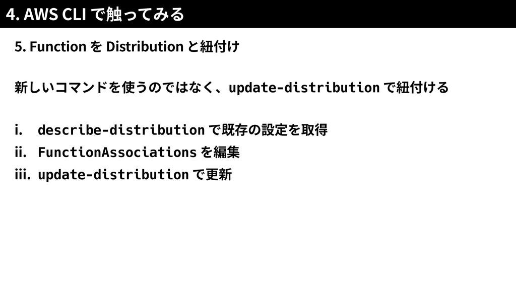 4. AWS CLI 5. Function Distribution 新しいコマンドを使うの...