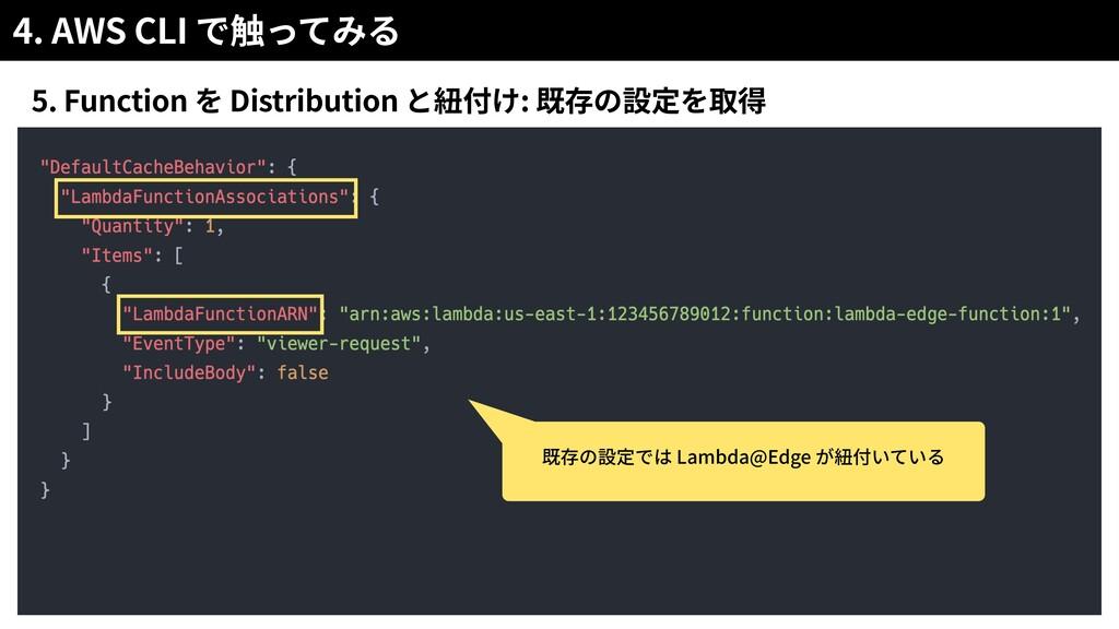 4. AWS CLI 5. Function Distribution : Lambda@Ed...