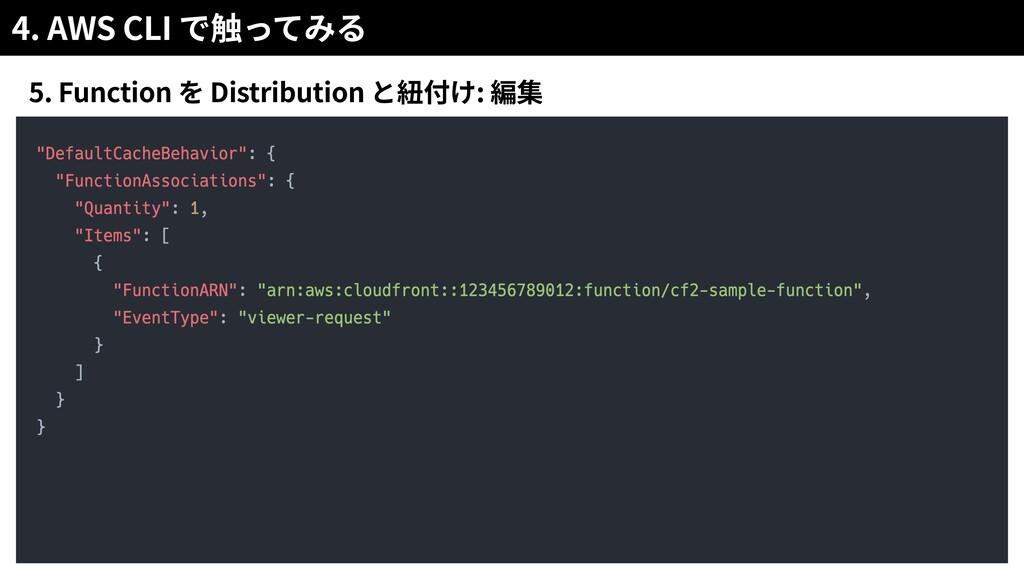 4. AWS CLI 5. Function Distribution :