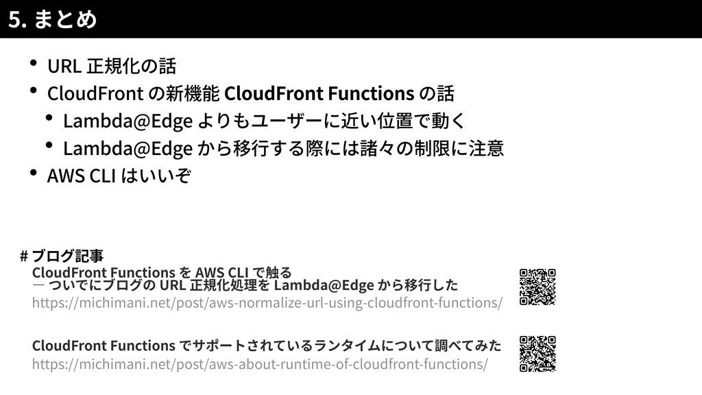 5. URL CloudFront CloudFront Functions Lambda@E...