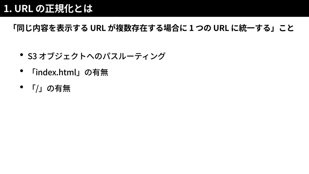 1. URL URL 1 URL S3 index.html /