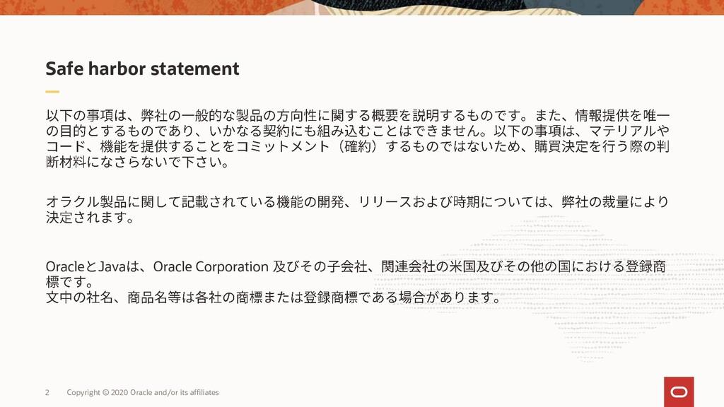 Safe harbor statement Oracle Java Oracle Corpor...