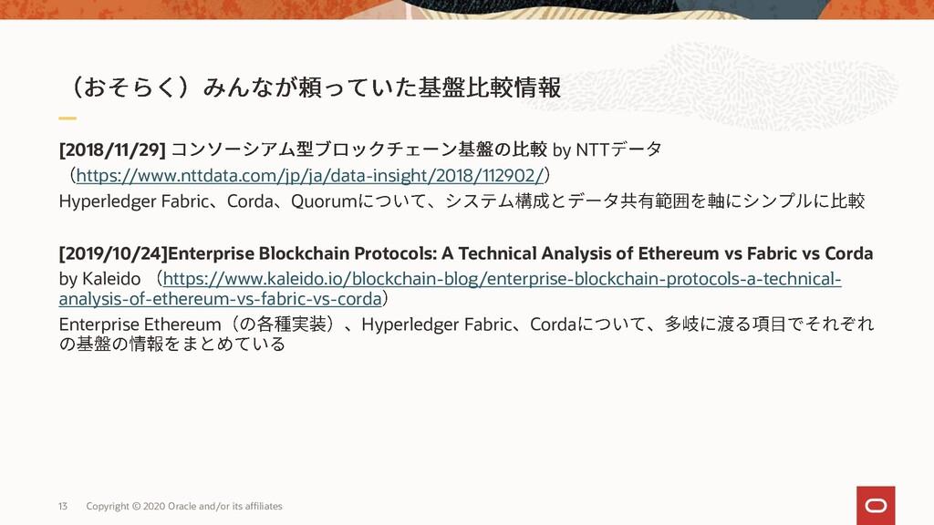 [2018/11/29] by NTT https://www.nttdata.com/jp/...