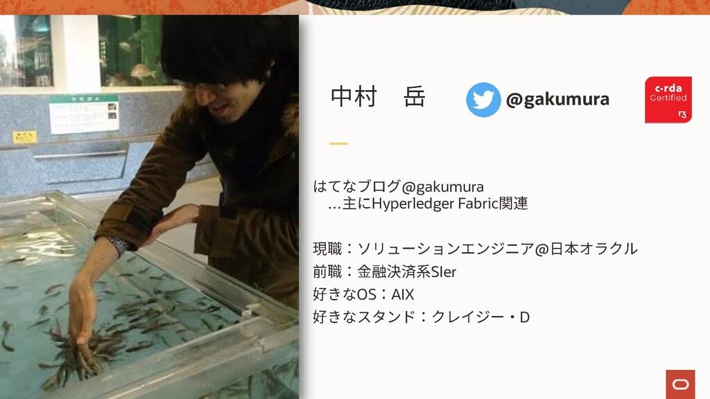@gakumura @gakumura … Hyperledger Fabric @ SIer...