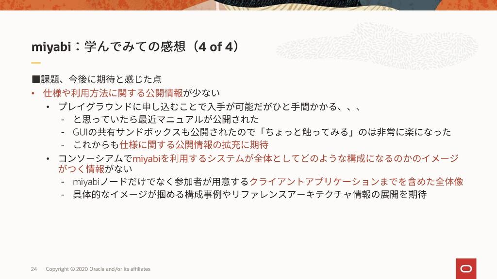 miyabi 4 of 4 • • - - GUI - • miyabi - miyabi -...