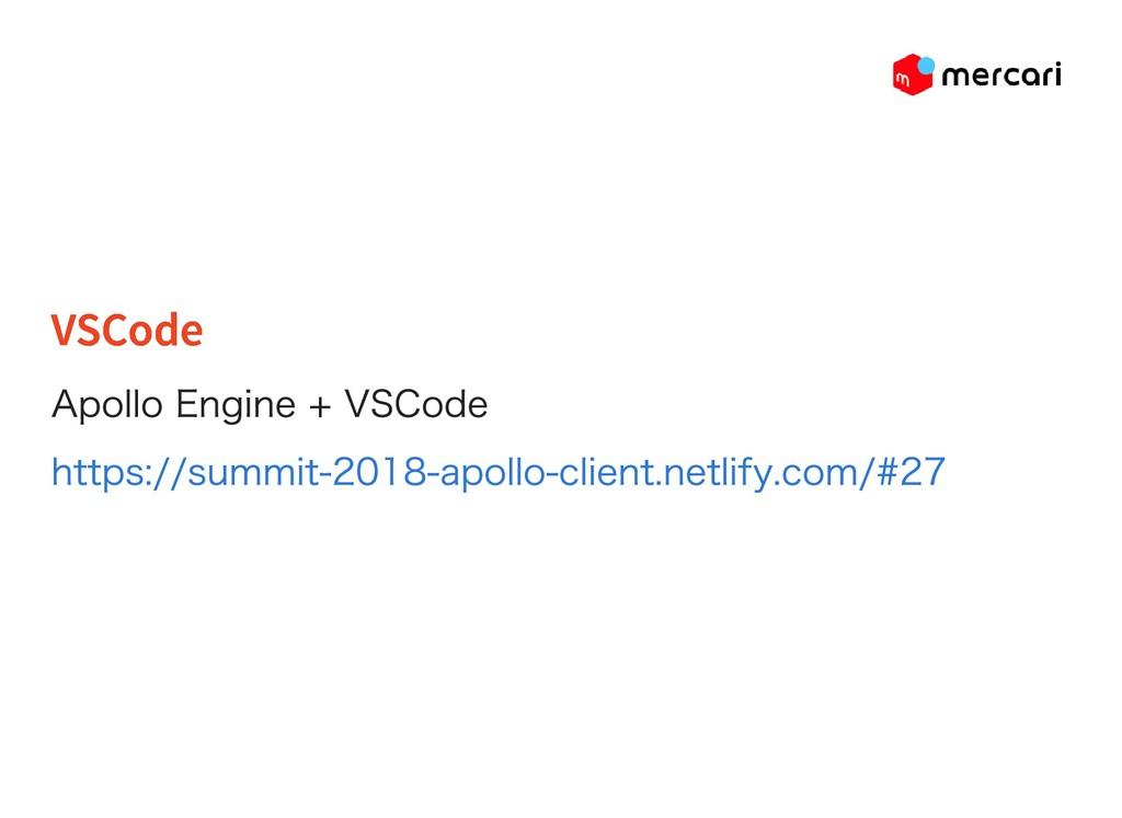VSCode VSCode Apollo Engine + VSCode https://su...