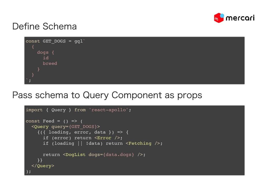 Define Schema Pass schema to Query Component as ...