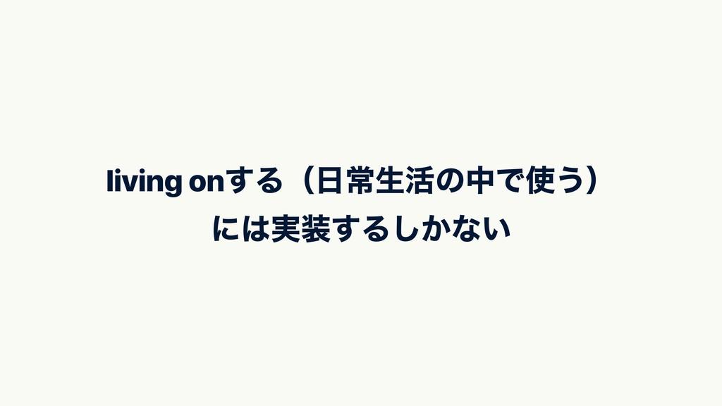 living on͢Δʢৗੜ׆ͷதͰ͏ʣ ʹ࣮͢Δ͔͠ͳ͍