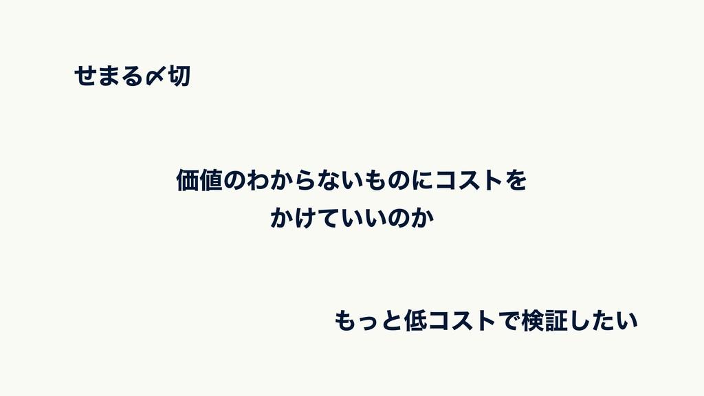 ͬͱίετͰݕূ͍ͨ͠ ՁͷΘ͔Βͳ͍ͷʹίετΛ ͔͚͍͍ͯͷ͔ ͤ·Δʒ