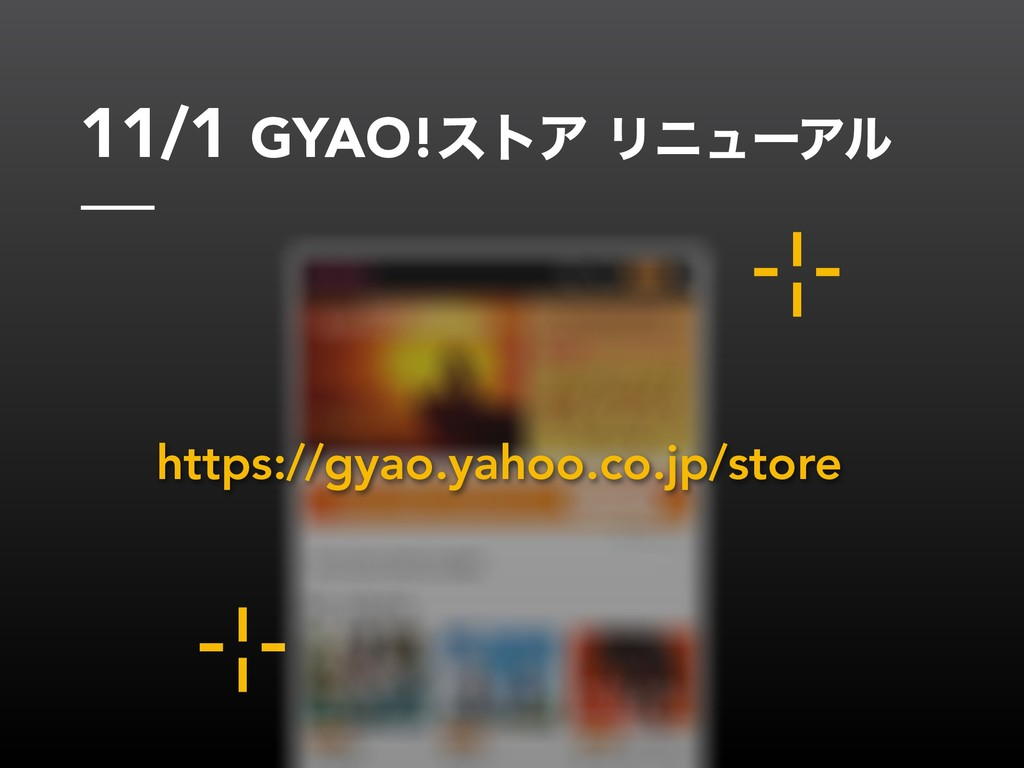 11/1 GYAO!ετΞ ϦχϡʔΞϧ https://gyao.yahoo.co.jp/s...