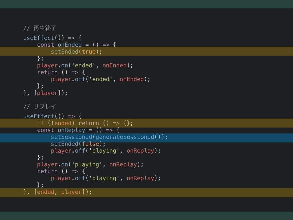 // ࠶ੜऴྃ useEffect(() => { const onEnded = () =>...