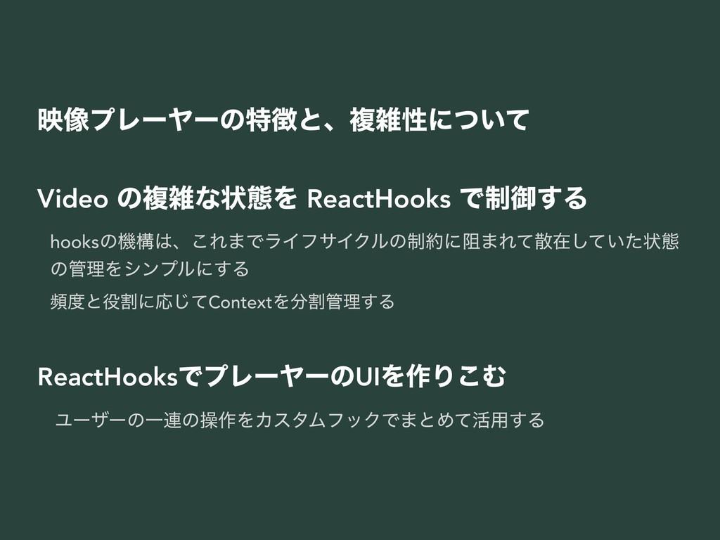 ө૾ϓϨʔϠʔͷಛͱɺෳੑʹ͍ͭͯ Video ͷෳͳঢ়ଶΛ ReactHooks Ͱ੍...