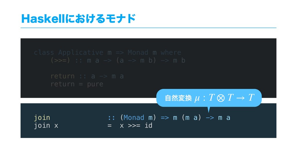 join :: (Monad m) => m (m a) -> m a join x = x ...