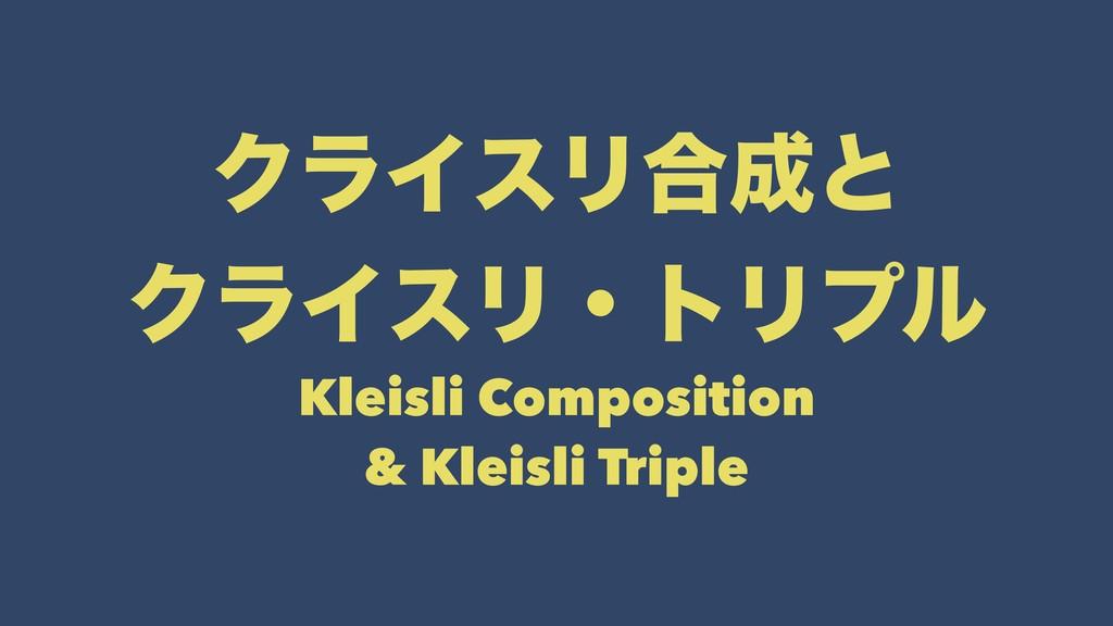 ΫϥΠεϦ߹ͱ ΫϥΠεϦɾτϦϓϧ Kleisli Composition & Klei...