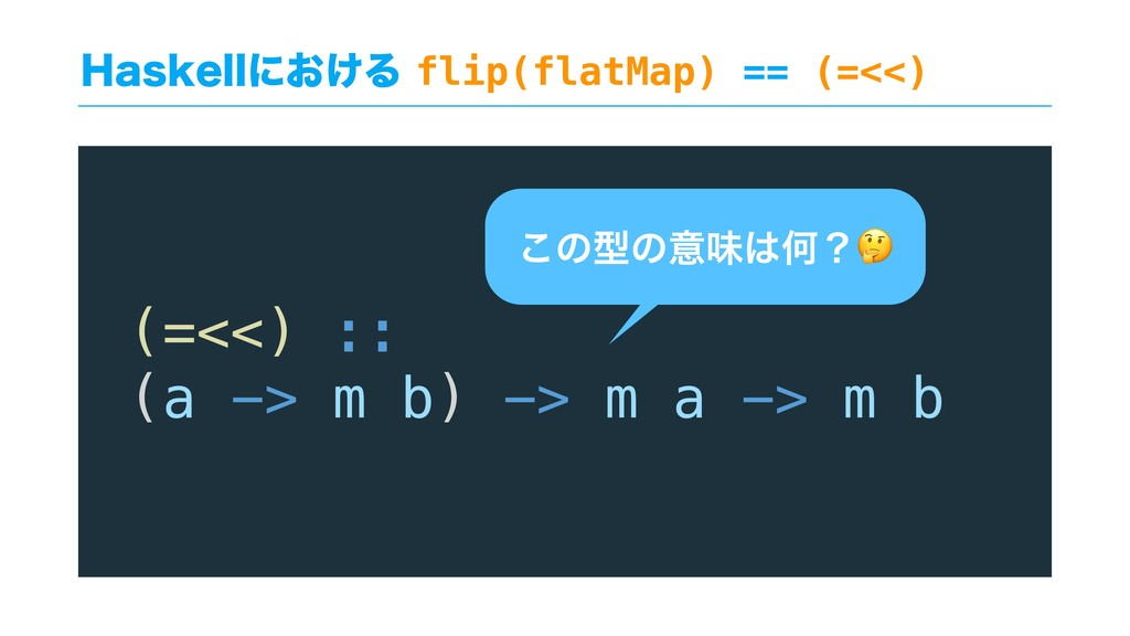 (=<<) :: (a -> m b) -> m a -> m b ͜ͷܕͷҙຯԿʁ )BT...