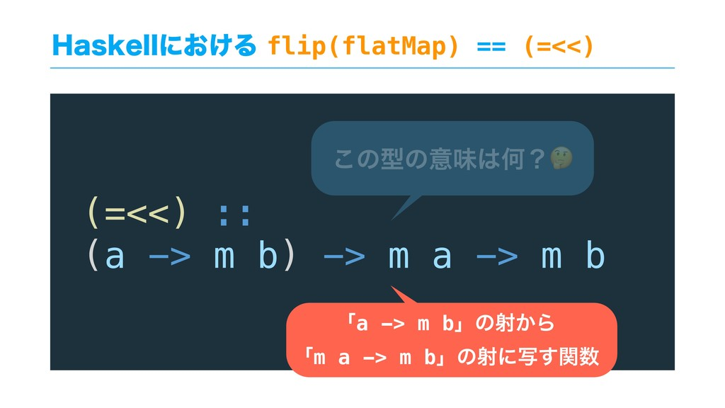 (=<<) :: (a -> m b) -> m a -> m b ͜ͷܕͷҙຯԿʁ ʮa ...
